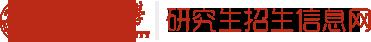 川大研招網:https://yz.scu.edu.cn/